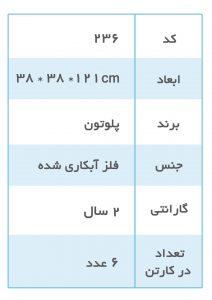 جدول-مشخصات-پایه-قابلمه-طرح-سیب