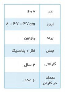 جدول-مشخصات_جاظرفی_تاشو607